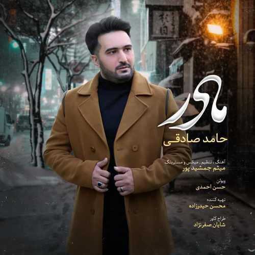 دانلود موزیک جدید حامد صادقی مادر