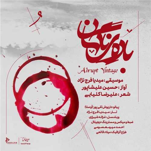 دانلود موزیک جدید حسین علیشاپور باده ی ناگهان