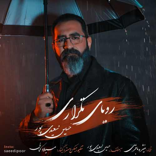 دانلود موزیک جدید حسین سعیدی پور رویای تکراری