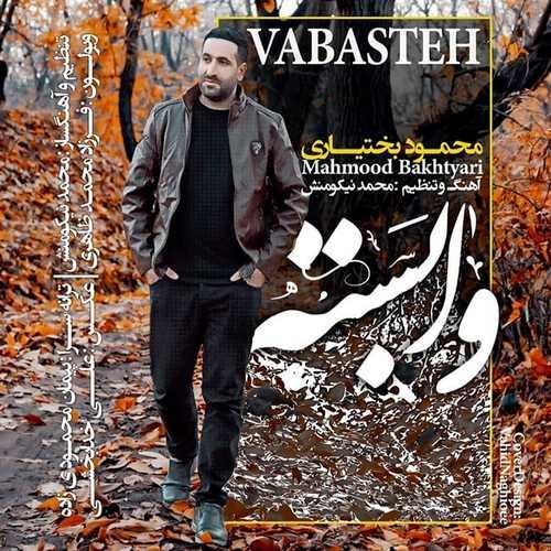 دانلود موزیک جدید محمود بختیاری وابسته