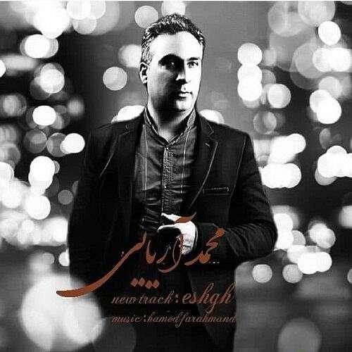 دانلود موزیک جدید محمد آریایی عشق