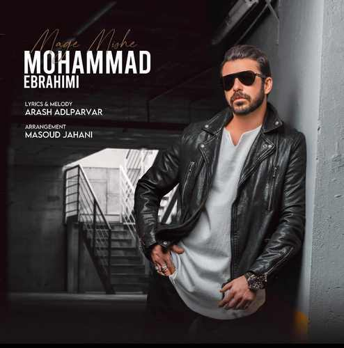 دانلود موزیک جدید محمد ابراهیمی مگه میشه