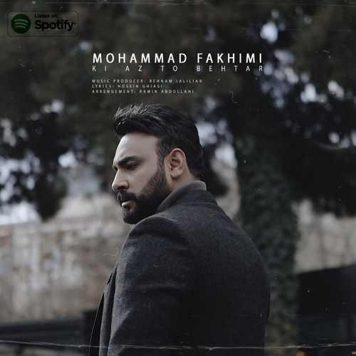 دانلود موزیک جدید محمد فخیمی کی از تو بهتر