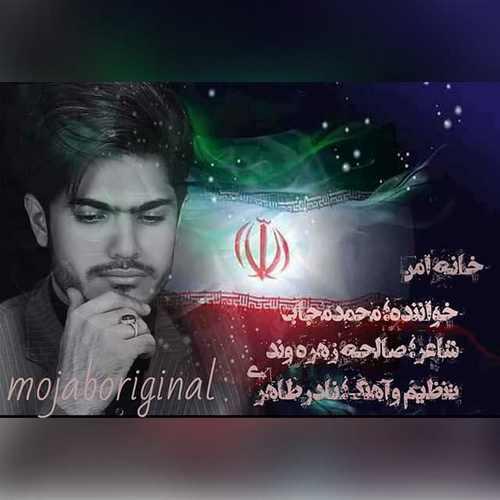 دانلود موزیک جدید محمد مجاب خانه امن