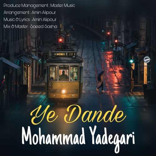 دانلود موزیک جدید محمد یادگاری یه دنده