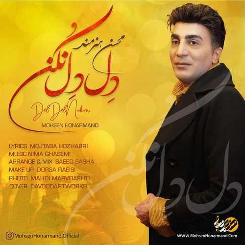 دانلود موزیک جدید محسن هنرمند دل دل نکن