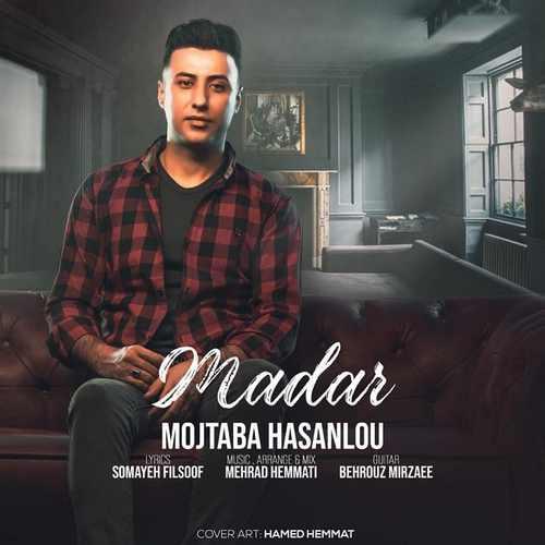 دانلود موزیک جدید مجتبی حسنلو مادر