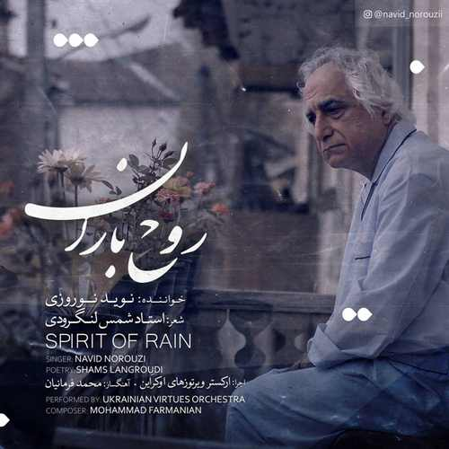 دانلود موزیک جدید  روح باران