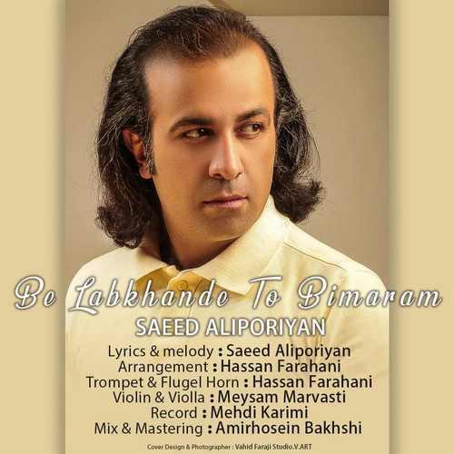 دانلود موزیک جدید سعید علیپوریان به لبخند تو بیمارم