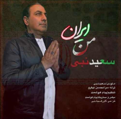 دانلود موزیک جدید سعید نبی ایران من