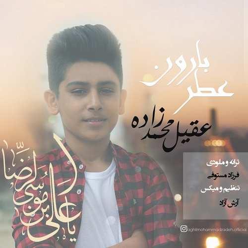 دانلود موزیک جدید عقیل محمدزاده عطر بارون