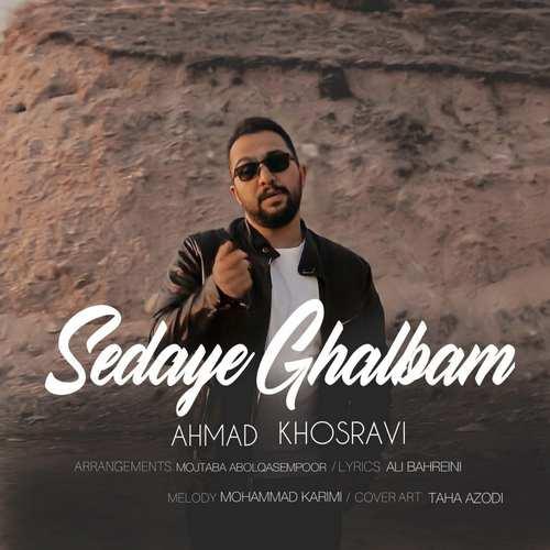 دانلود موزیک جدید احمد خسروی صدای قلبم