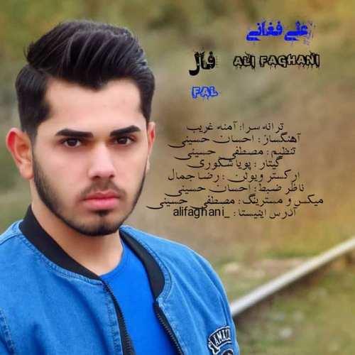 دانلود موزیک جدید علی فغانی فال