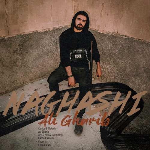 دانلود موزیک جدید علی غریب نقاشی