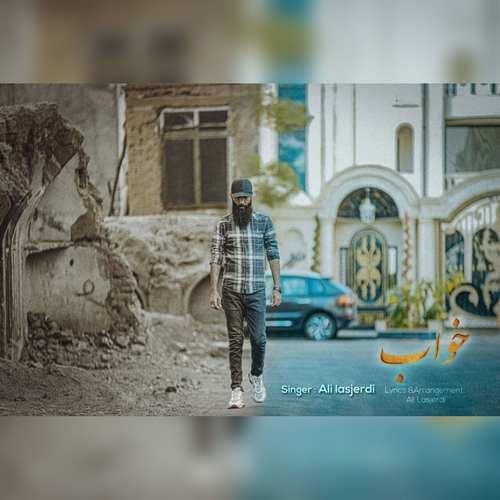 دانلود موزیک جدید علی لاسجردی خواب