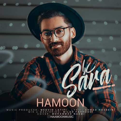 دانلود موزیک جدید هامون سارا