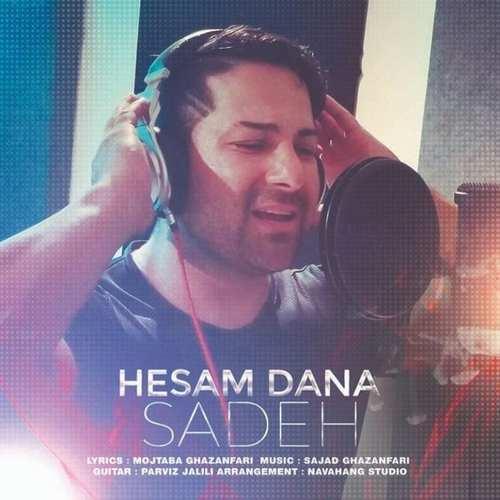 دانلود موزیک جدید حسام دانا ساده