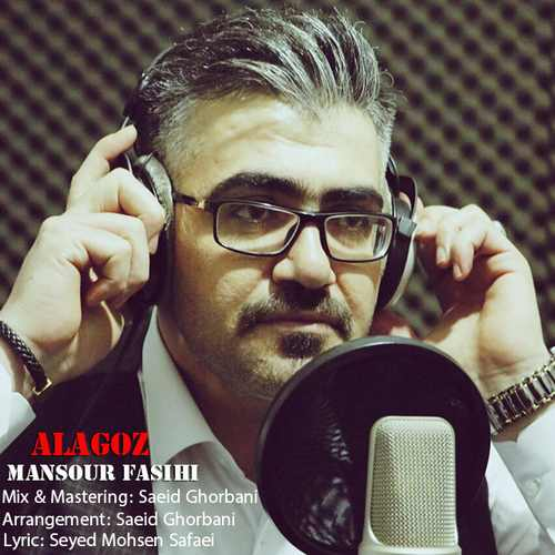 دانلود موزیک جدید منصور فصیحی آلا گوز