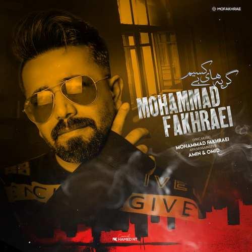 دانلود موزیک جدید محمد فخرایی گریه های بی کسیم