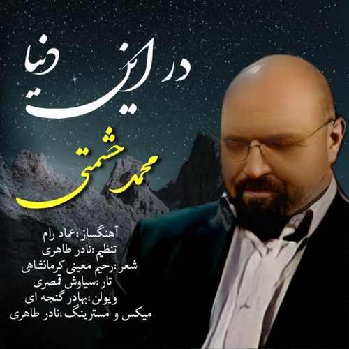 دانلود موزیک جدید محمد حشمتی در این دنیا