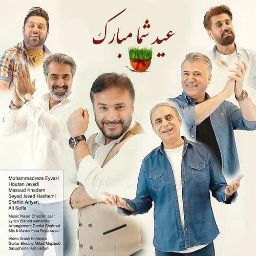 دانلود موزیک جدید محمدرضا عیوضی عید شما مبارک