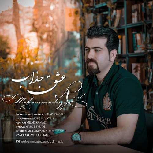 دانلود موزیک جدید محمدرضا راد عشق جذاب