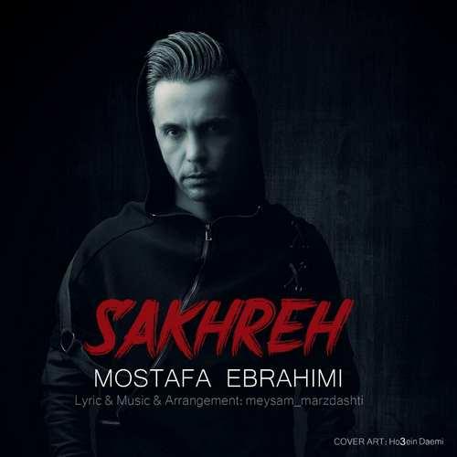 دانلود موزیک جدید مصطفی ابراهیمی صخره