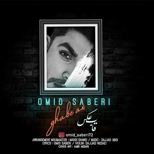 دانلود موزیک جدید امید صابری قاب عکس