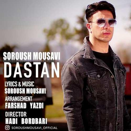 دانلود موزیک جدید سروش موسوی داستان