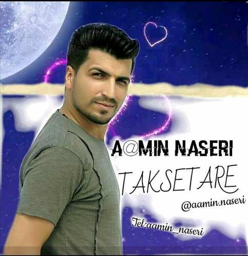 دانلود موزیک جدید آمین ناصری تکستاره