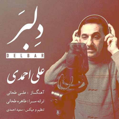 دانلود موزیک جدید علی احمدی دلبر