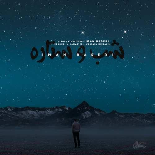 دانلود موزیک جدید ایمان باصری شب و ستاره