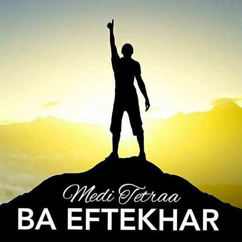 دانلود موزیک جدید مدی تترا با افتخار