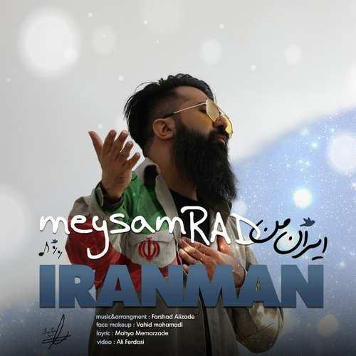 دانلود موزیک جدید میثم راد ایران من