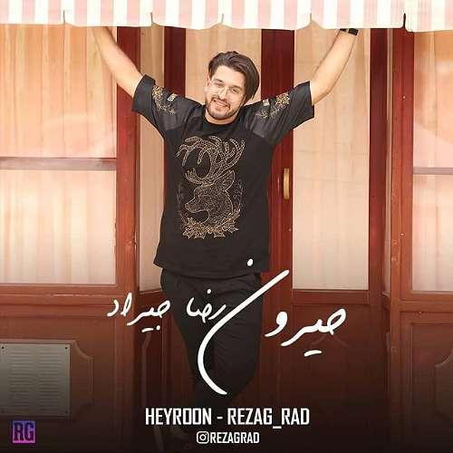 دانلود موزیک جدید رضا جیراد حیرون
