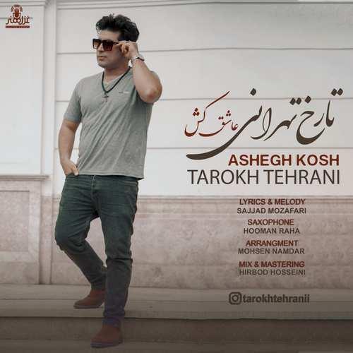 دانلود موزیک جدید تارخ تهرانی عاشق کش