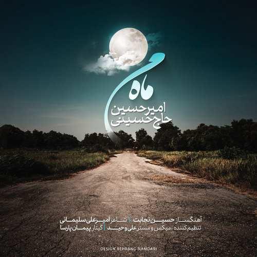 دانلود موزیک جدید امیرحسین حاج حسینی ماه من