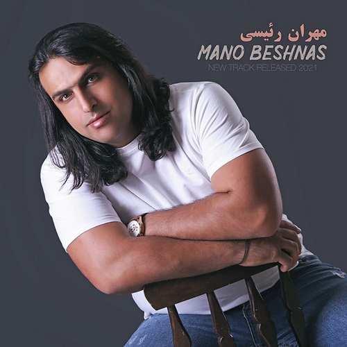 دانلود موزیک جدید مهران رییسی منو بشناس