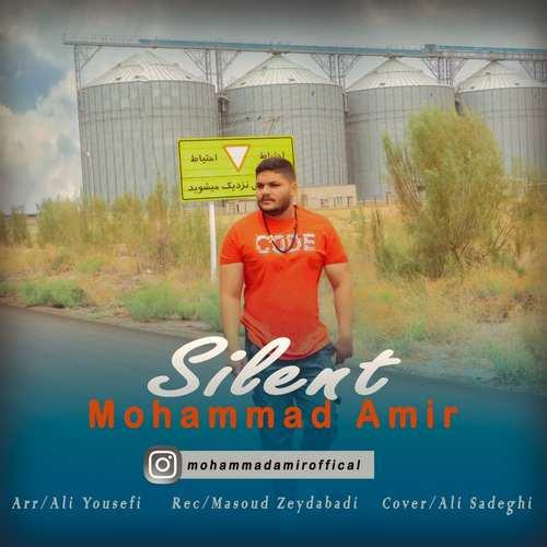 دانلود موزیک جدید محمد امیری سایلنت