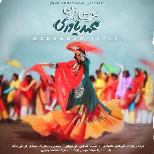 دانلود موزیک جدید محمد یاوری عروس برون