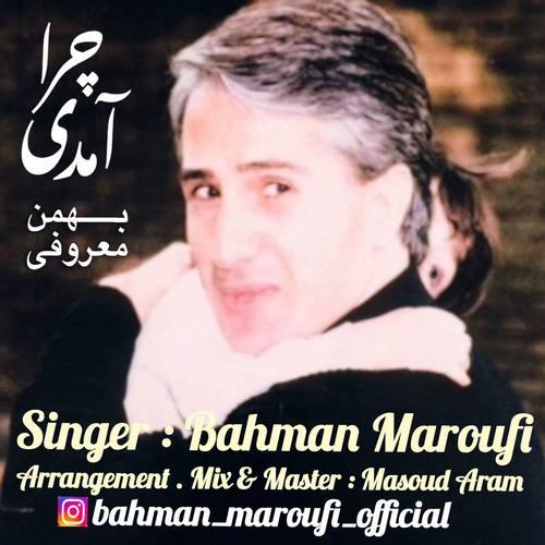 دانلود موزیک جدید بهمن معروفی چرا آمدی