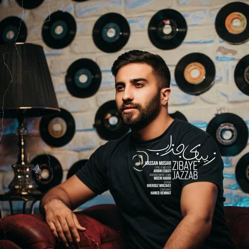 دانلود موزیک جدید حسن موسوی زیبای جذاب
