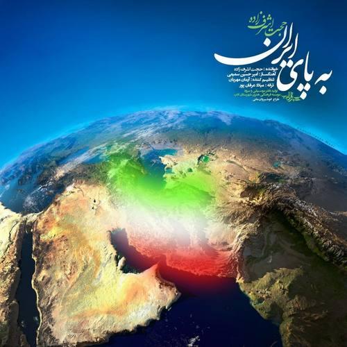 دانلود موزیک جدید حجت اشرف زاده به پای ایران