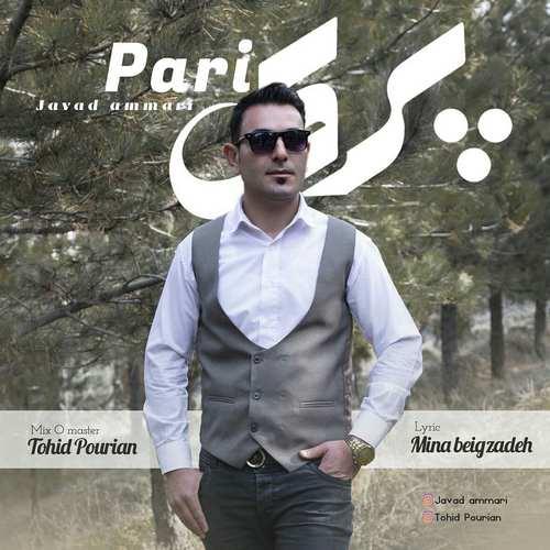 دانلود موزیک جدید جواد عماری پری