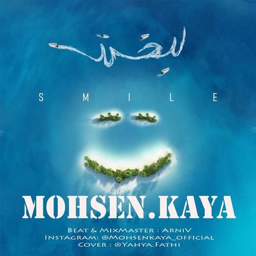 دانلود موزیک جدید محسن کایا لبخند