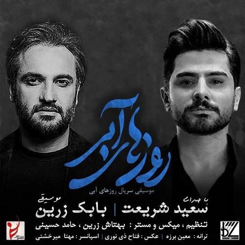 دانلود موزیک جدید سعید شریعت روزهای آبی