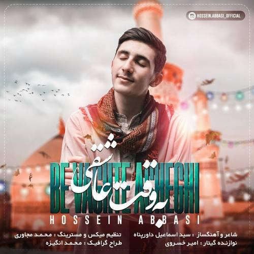 دانلود موزیک جدید حسین عباسی به وقت عاشقی