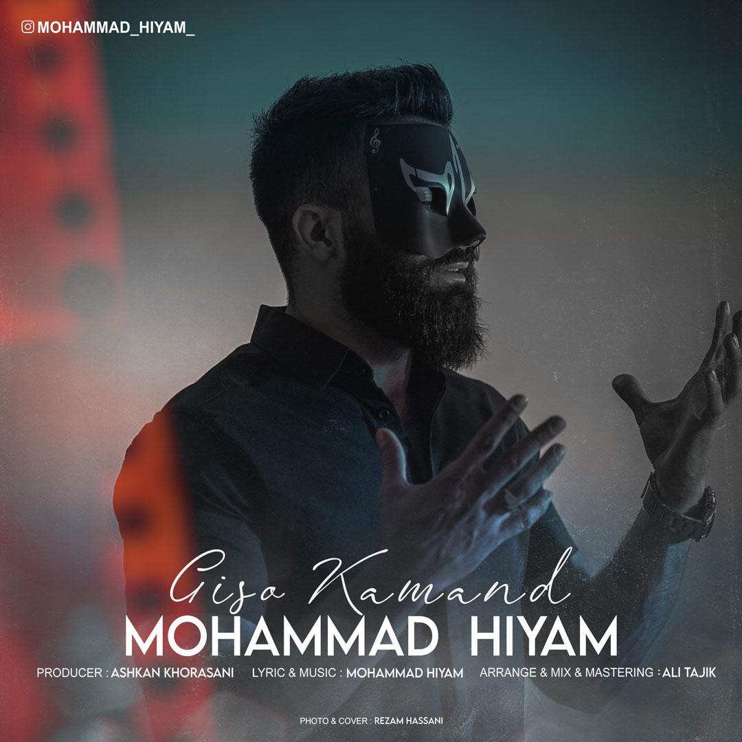 دانلود موزیک جدید محمد هیام گیسو کمند