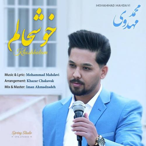 دانلود موزیک جدید محمد مهدوی خوشحالم