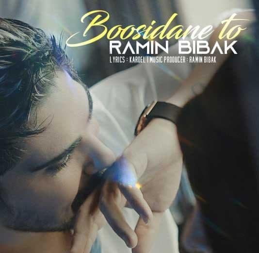 دانلود موزیک جدید رامین بیباک بوسیدن تو